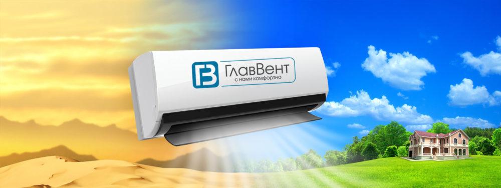 Купить кондиционер в Калининграде
